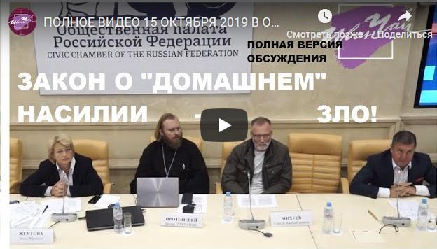 20191023_01--09-Полное видео 15 октября 2019 в Общественной палате РФ прошло обсуждение закона о домашнем насилии-scr1
