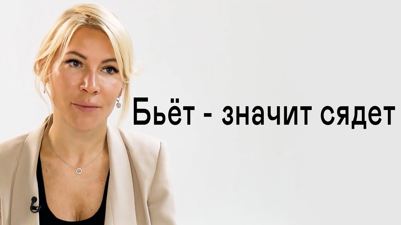 20190913_16-00-Домашнее насилие в России. Что изменит новый закон Правозащитница Алёна Попова-pic1