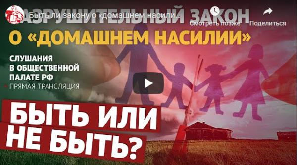 20191030-Быть ли закону о «домашнем насилии» в РФ Решается судьба каждой семьи! Слушания в ОП РФ 30.10 в 11-pic1