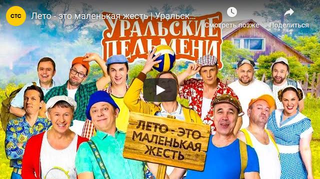 04-Лето - это маленькая жесть - Уральские пельмени 2019-scr1