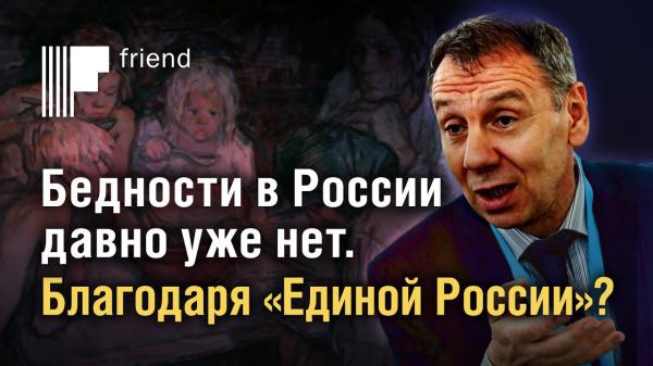 20191101_11-09-Бедности в России давно уже нет. Благодаря «Единой России»-pic1