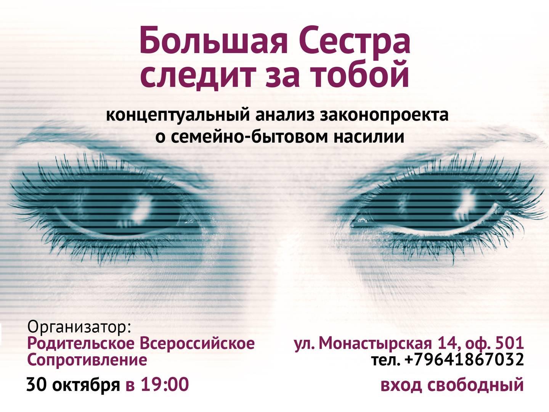20191102_22-01-В Перми представили системный анализ законопроекта о домашнем насилии-pic1