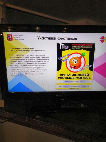 20191108_16-25-В Москве запретили подростковую сатирическую постановку по мотивам Чиполлино-pic2