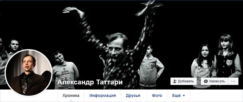 Александр Таттари-facebook