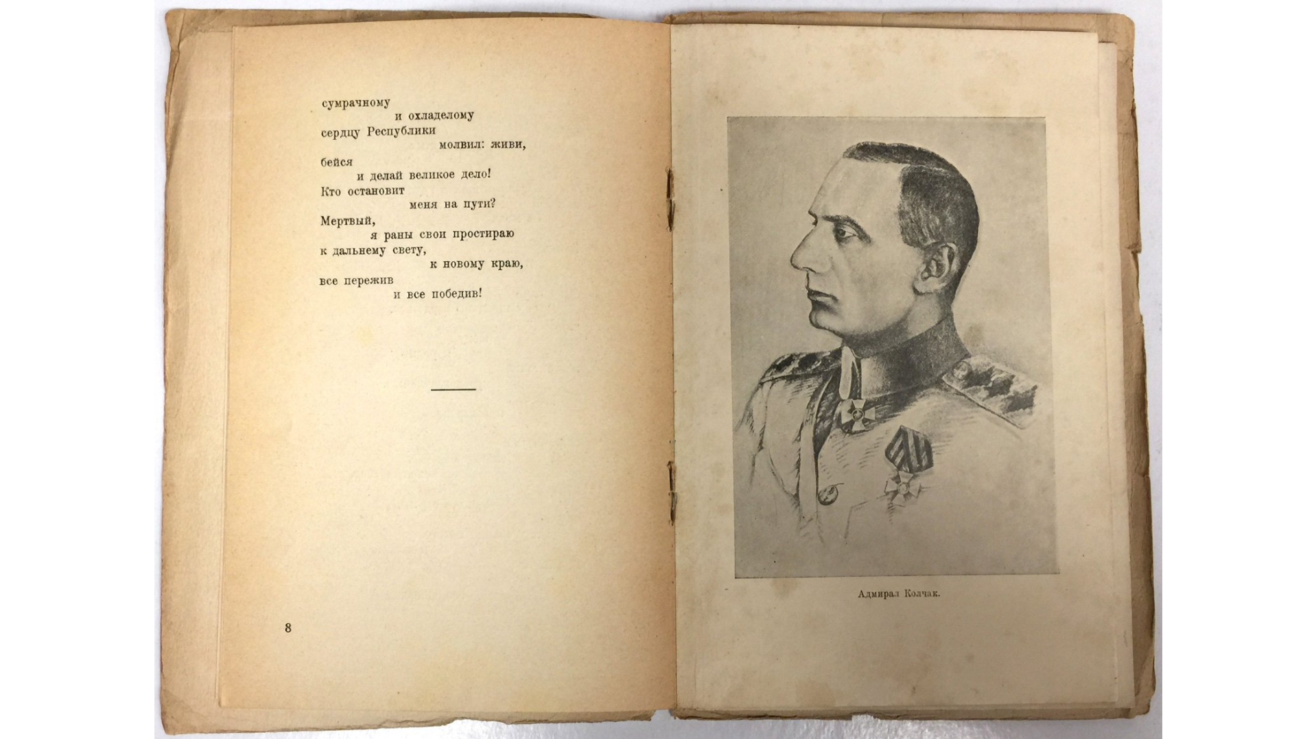 377-2-Асеев-Колчак