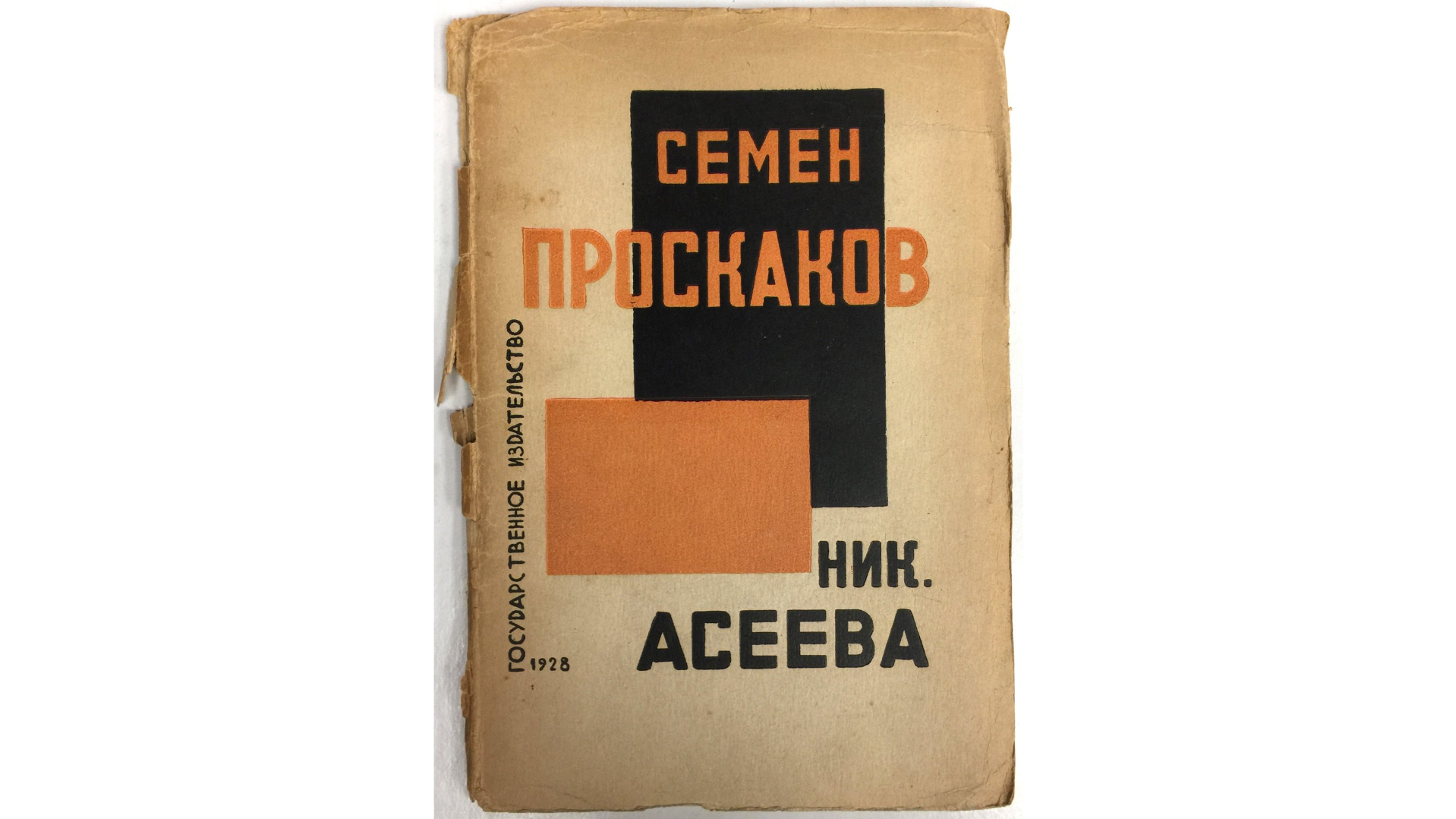 377-1-Асеев-Колчак