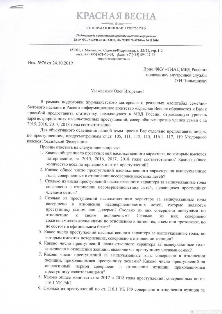 20191118_14-07-МВД боится дать ответ на запрос по семейно-бытовому насилию-pic2