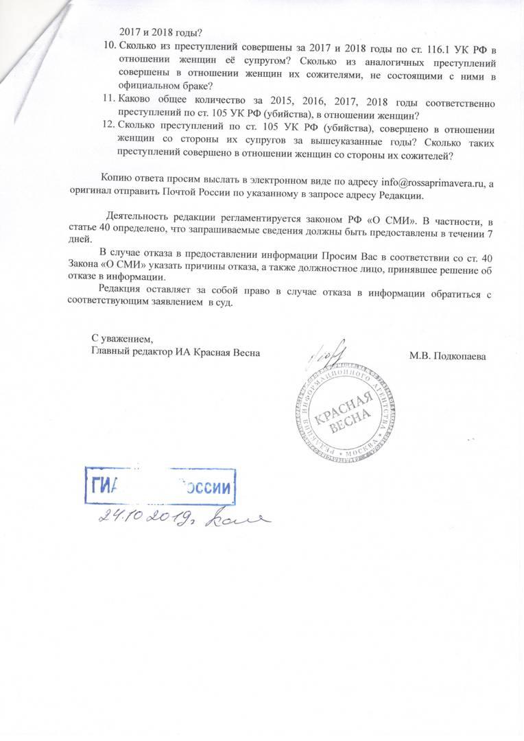 20191118_14-07-МВД боится дать ответ на запрос по семейно-бытовому насилию-pic3
