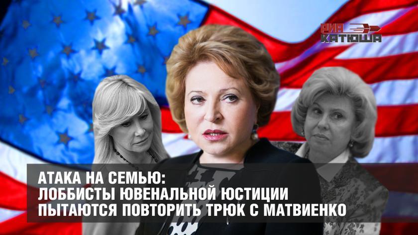 20190728-Атака на семью- лоббисты ювенальной юстиции пытаются повторить трюк с Матвиенко-pic1