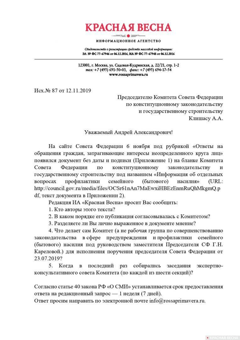 20191126_13-39-Сенаторам закон не писан- СФ не дает ответ на запрос по домашнему насилию-pic2