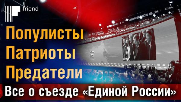 20191127_07-15-Популисты, патриоты и предатели. Всё о съезде «Единой России»-pic1