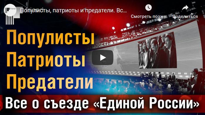 20191127_07-15-Популисты, патриоты и предатели. Всё о съезде «Единой России»-scr1