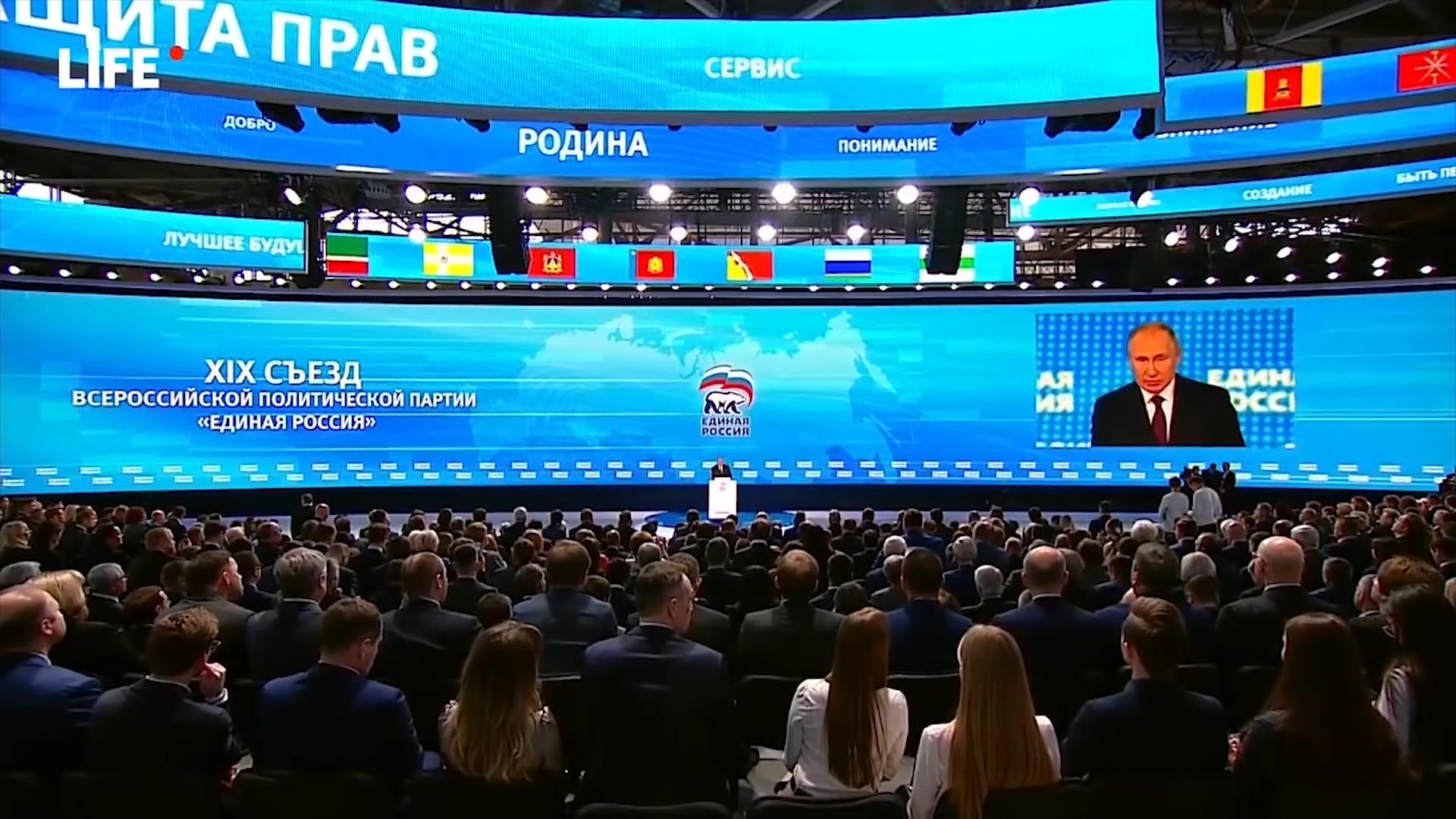 01-Популисты, патриоты и предатели. Все о съезде «Единой России»