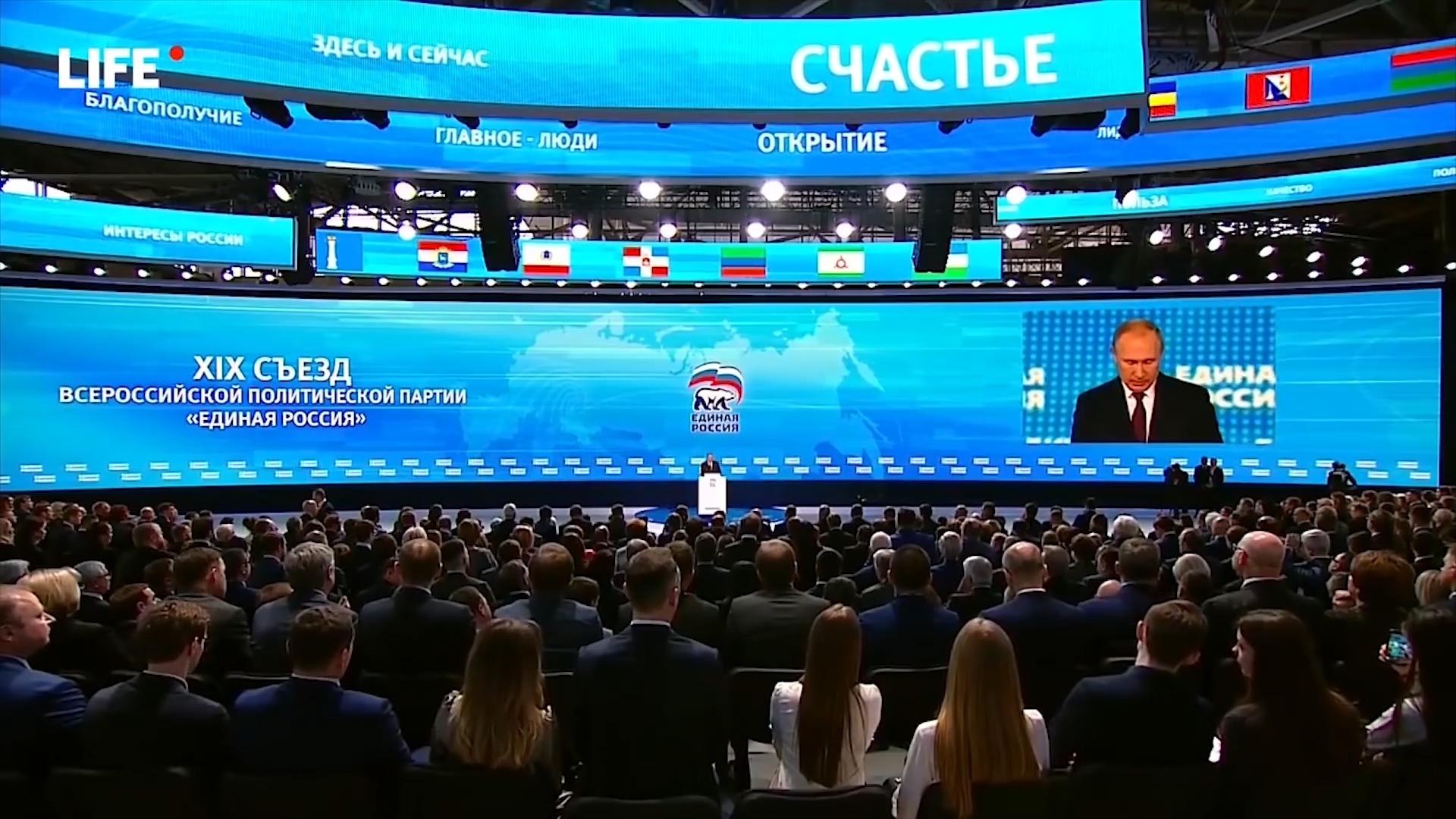 03-Популисты, патриоты и предатели. Все о съезде «Единой России»