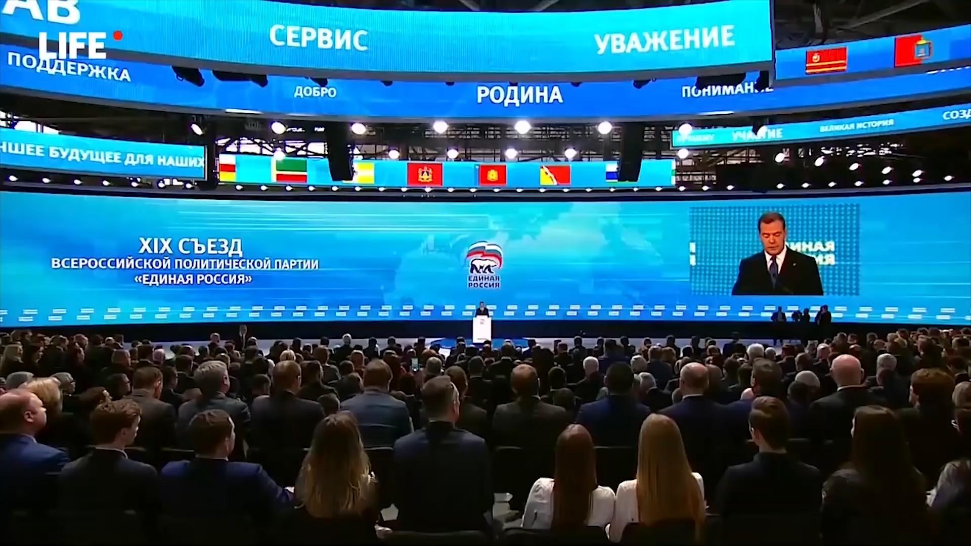 09-Популисты, патриоты и предатели. Все о съезде «Единой России»