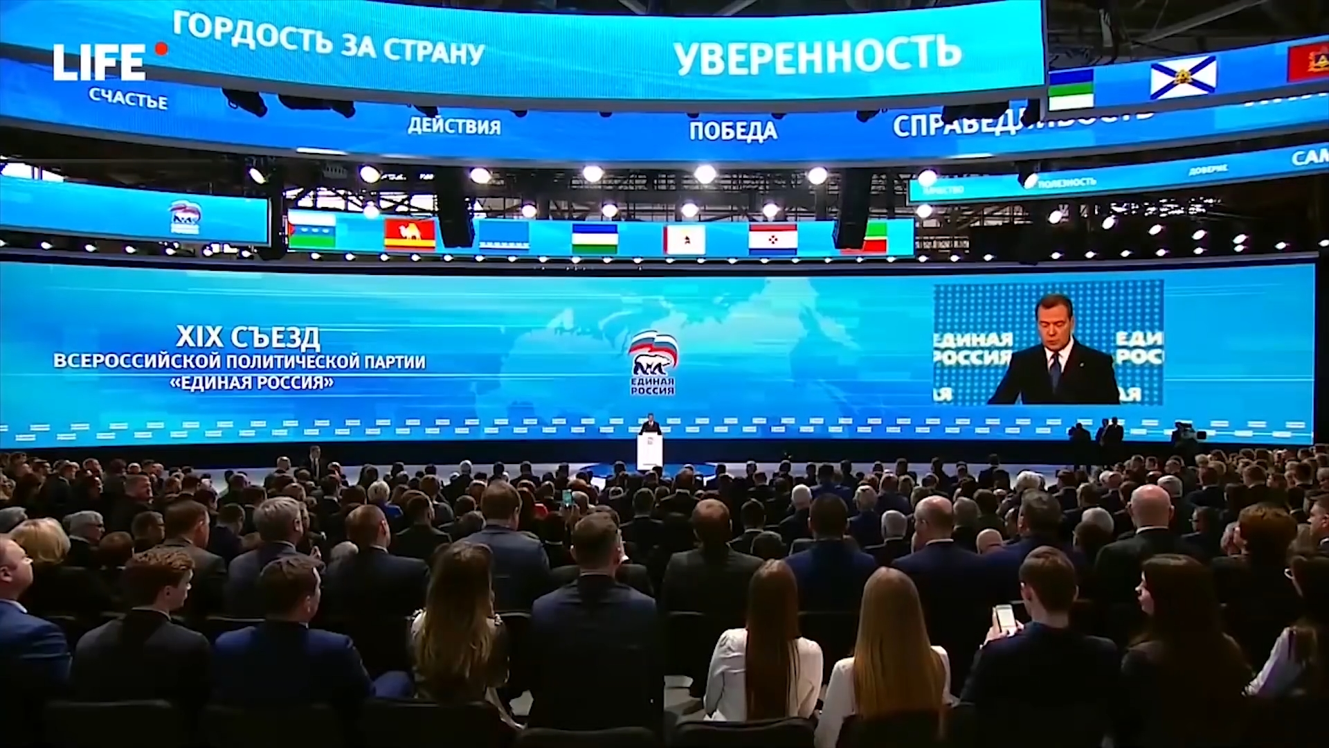 11-Популисты, патриоты и предатели. Все о съезде «Единой России»