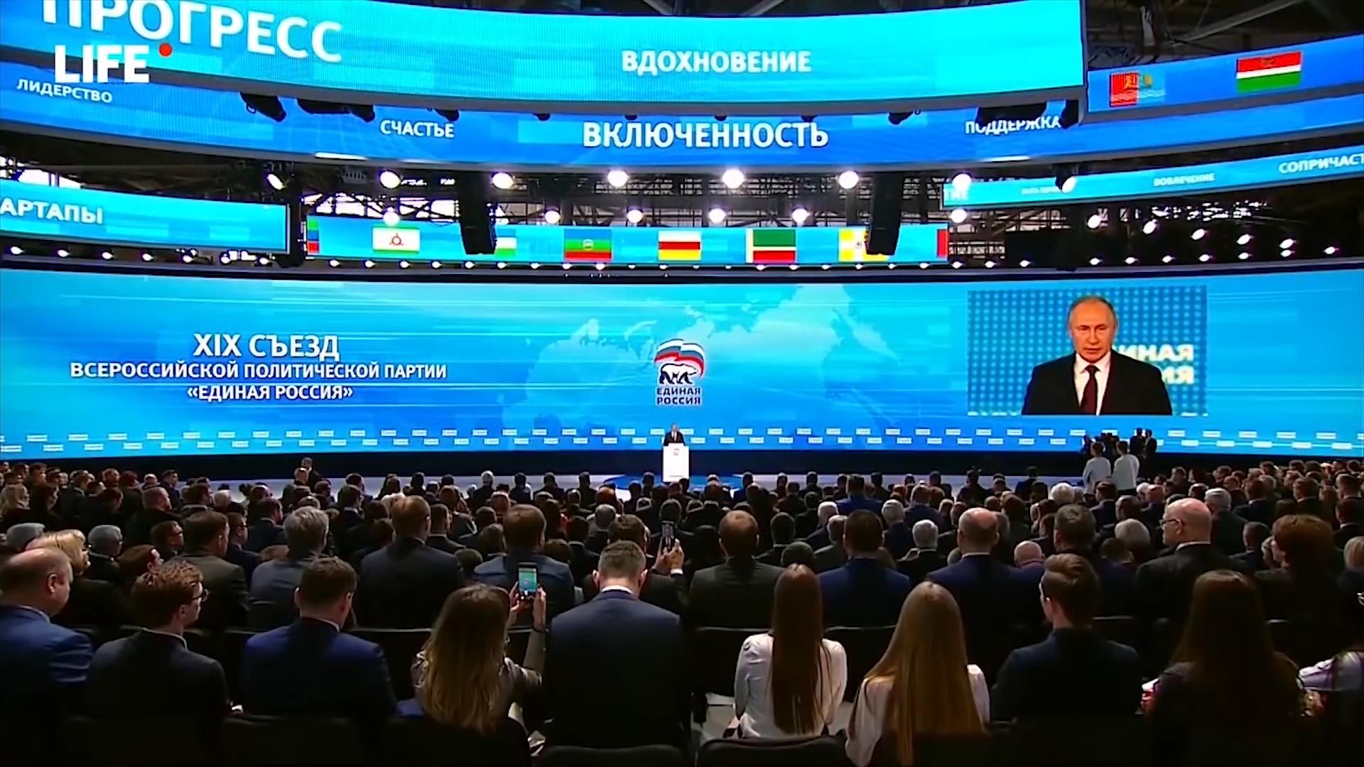 13-Популисты, патриоты и предатели. Все о съезде «Единой России»