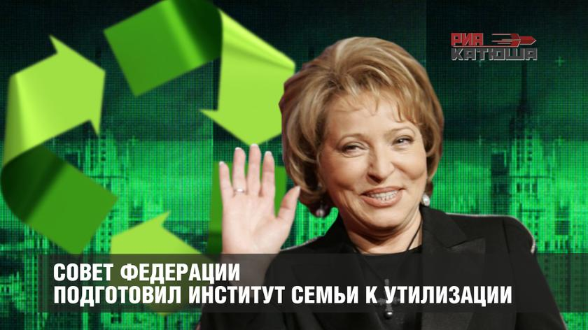 20191127-Совет Федерации подготовил институт семьи к утилизации-pic1
