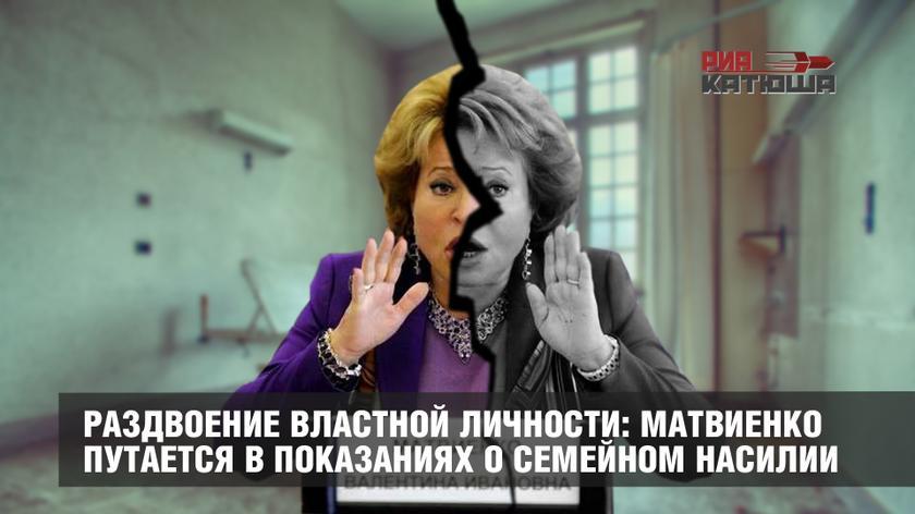 20191128-Раздвоение властной личности- Матвиенко путается в показаниях о семейном насилии-pic1