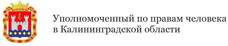 V-logo-УППЧ в Калининградской области