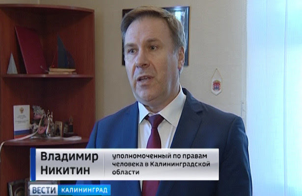 Никитин Владимир Анатольевич-Вести-Калининград