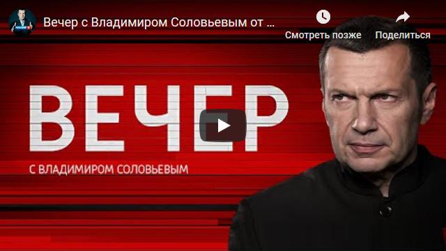 20191202-Вечер с Владимиром Соловьевым от 02.12.2019-scr1