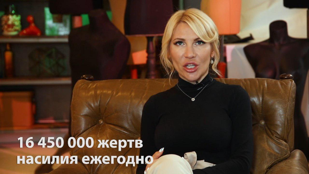 Попова Алена-16 миллионов 450 тысяч жертв насилия в год