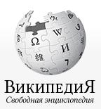 logo-Википедия
