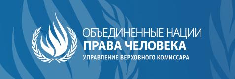 logo-ohchr_org