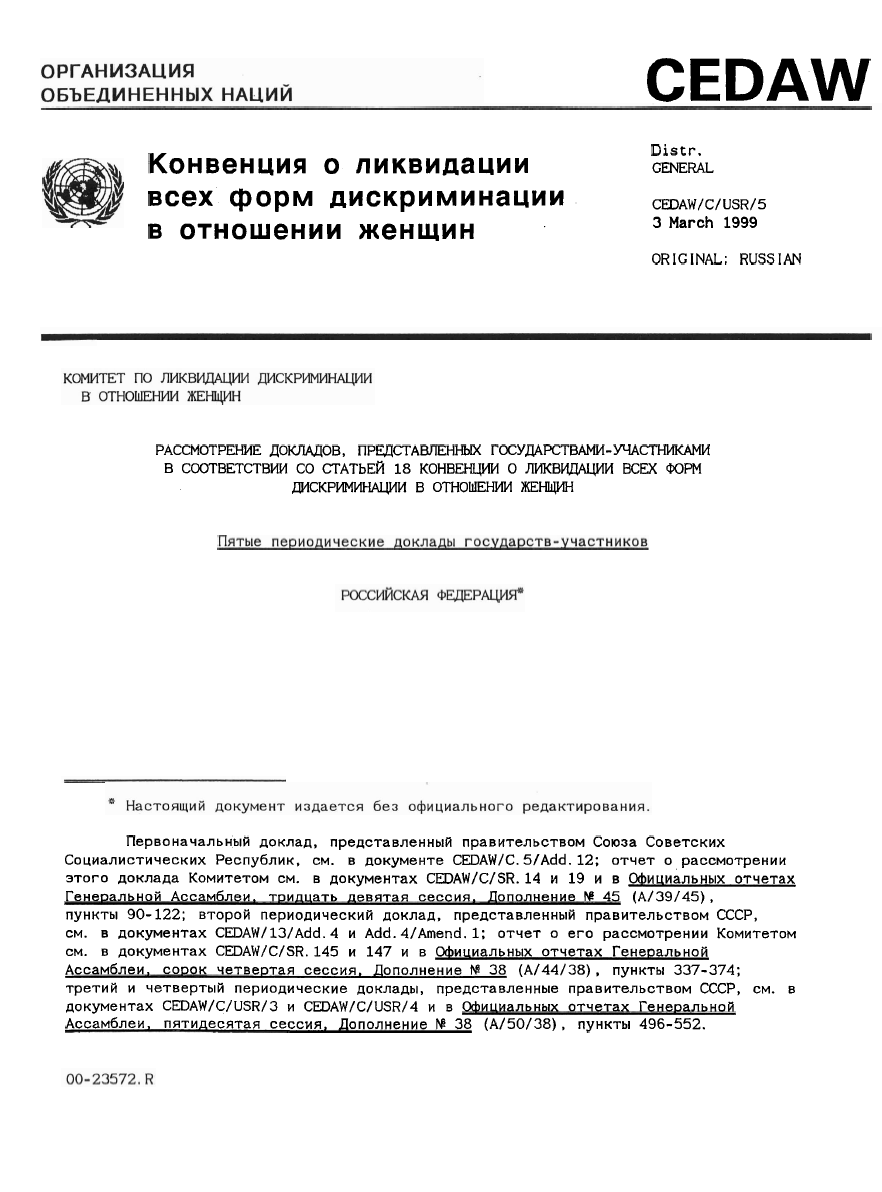 19990303-Конвенция о ликвидации всех форм дискриминации в отношении женщин~N0023572-pic01