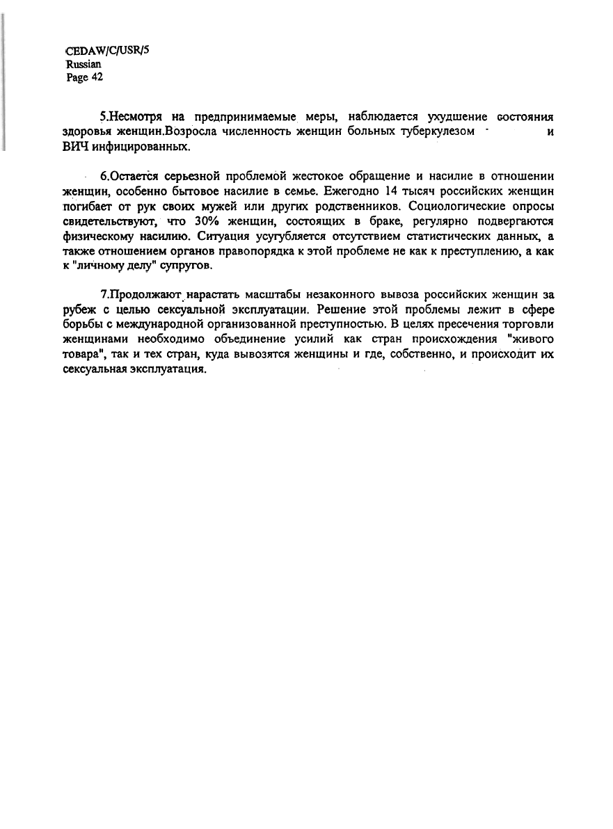 19990303-Конвенция о ликвидации всех форм дискриминации в отношении женщин~N0023572-pic42
