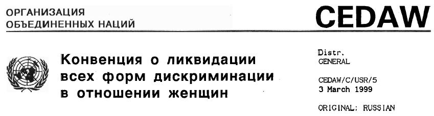 19990303-Конвенция о ликвидации всех форм дискриминации в отношении женщин~N0023572-pic00