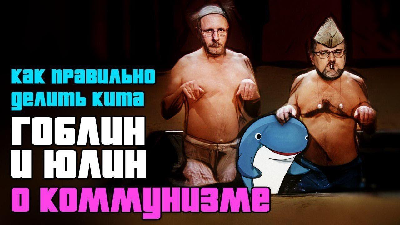 20191204_09-30-Гоблин и Юлин о коммунизме или как правильно делить кита-pic1