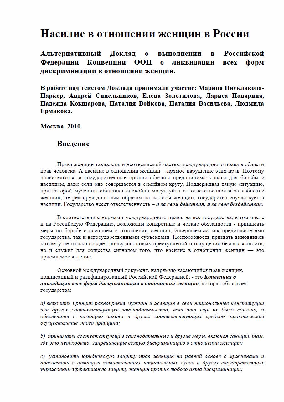Насилие в отношении женщин в России (2010)-p01