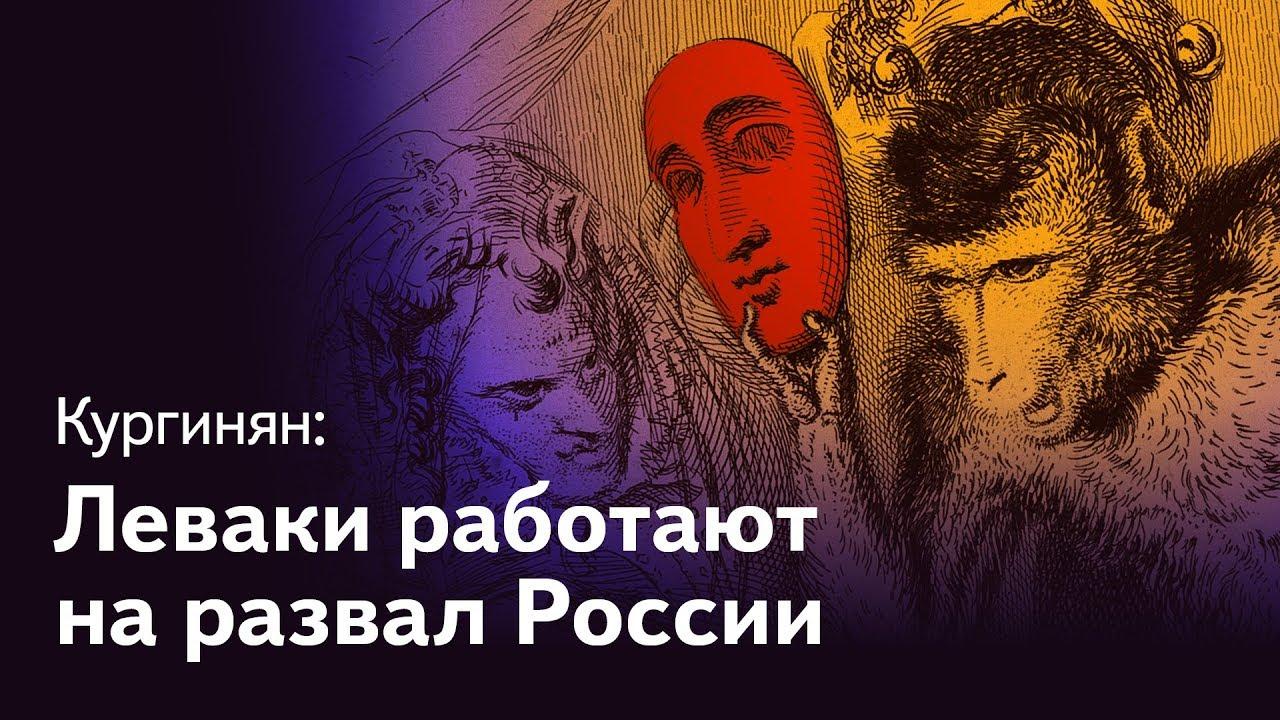 20191207_10-30-Кургинян vs леваки, 10 серия- как леваки работают на развал России-pic1