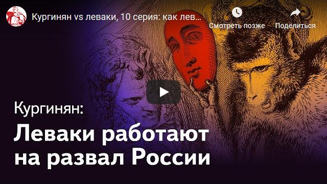 20191207_10-30-Кургинян vs леваки, 10 серия- как леваки работают на развал России-scr1