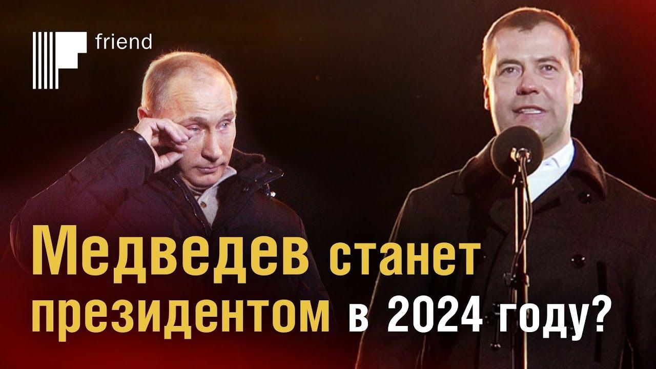 20191209_15-28-Следующим президентом опять будет Медведев Транзит власти-pic1