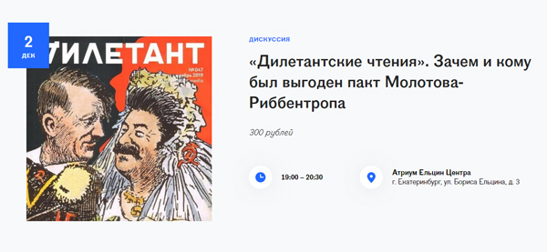 20191206_07-39-Хроники лжи Ельцин-центра- как настоящие историки ставили на место Венедиктова-pic2