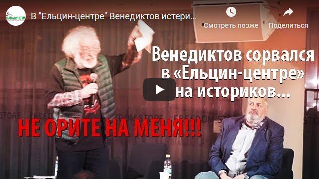 20191206_07-39-Хроники лжи Ельцин-центра- как настоящие историки ставили на место Венедиктова-pic5