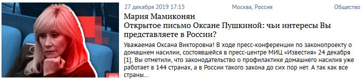 20191227_17-15-Открытое письмо Оксане Пушкиной-pic0
