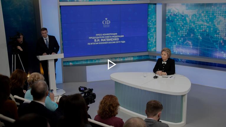 20191224-Встреча Председателя СФ В. Матвиенко с парламентскими корреспондентами-scr1