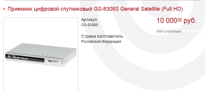 GS-8308