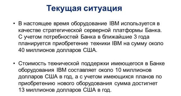 01-VTB-IBM