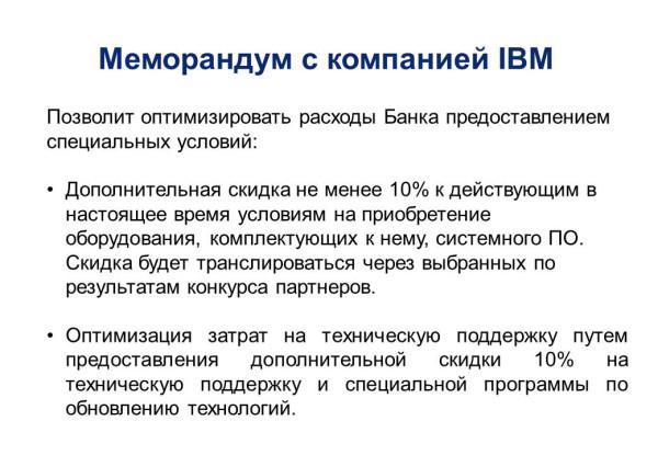 02-VTB-IBM