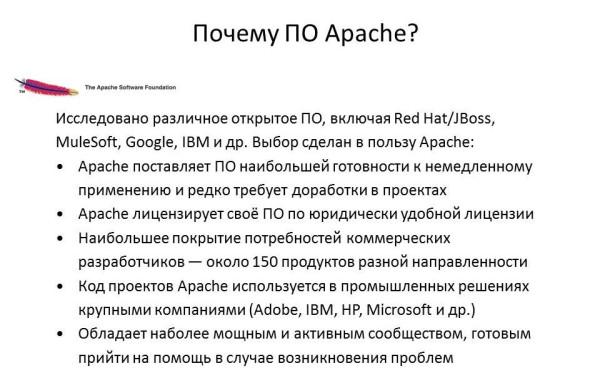 Apache-Soft-03
