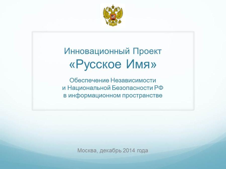 Russisch-DNS-01
