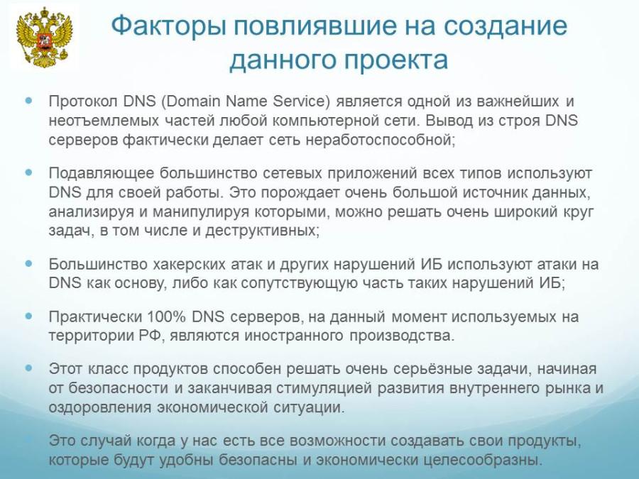 Russisch-DNS-04