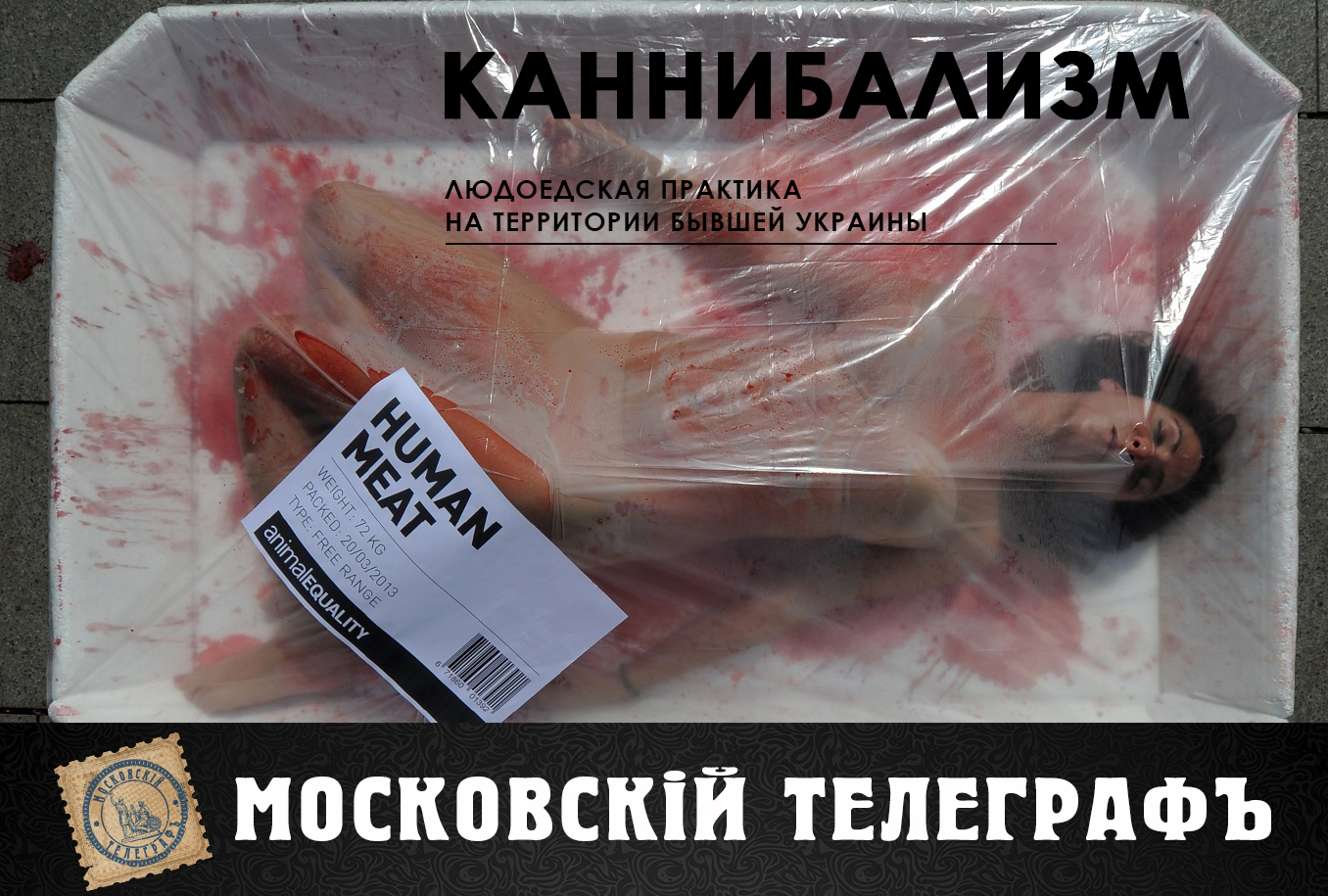 00_kannibalizm