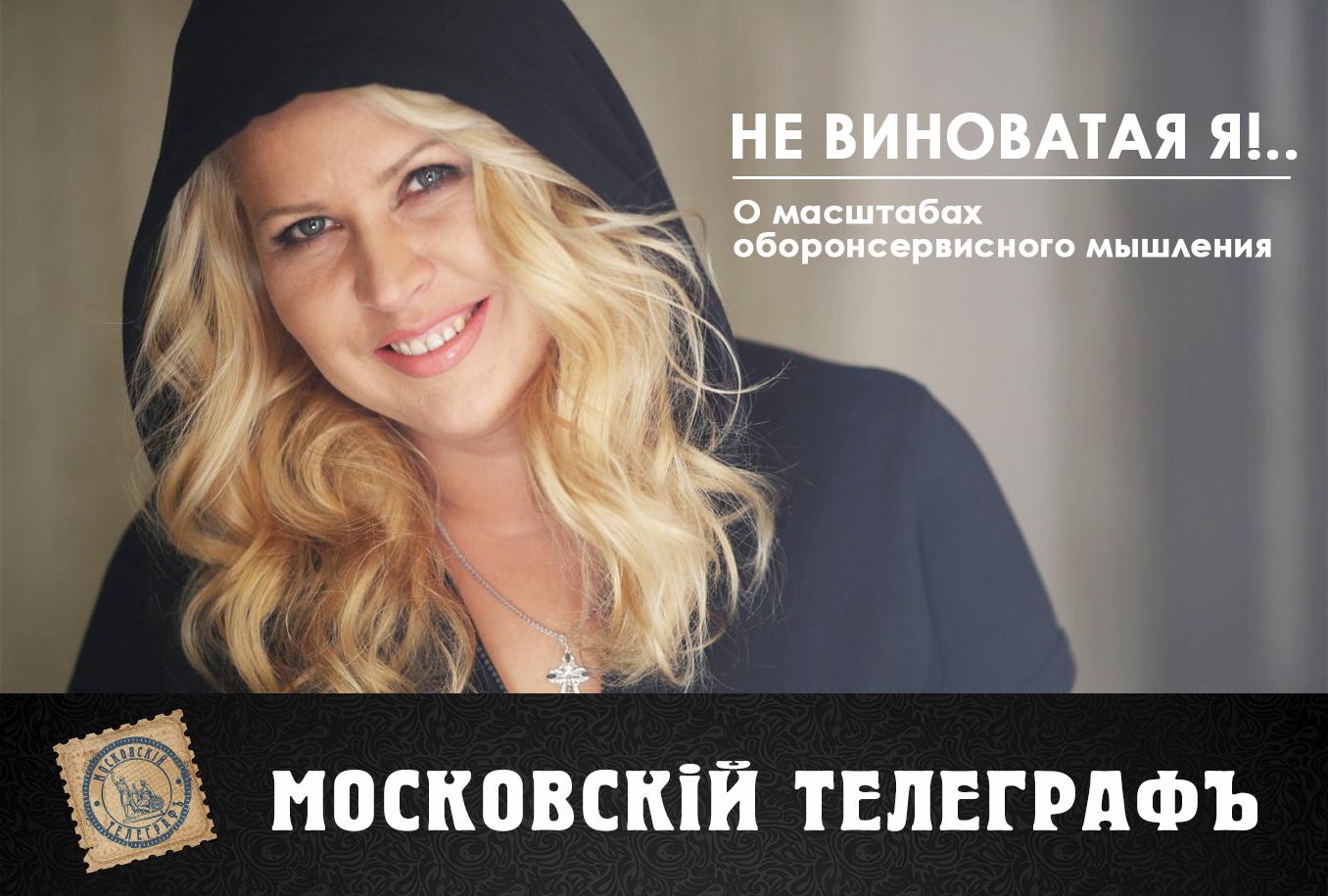 ne_vinovataya