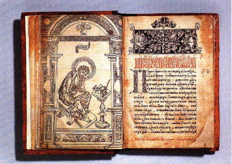 Biblioteka-Ivana-Groznogo (1)